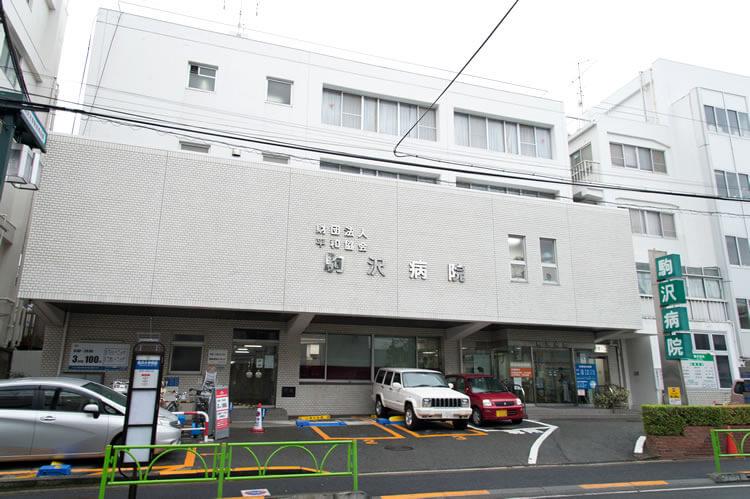一般財団法人平和協会 駒沢病院