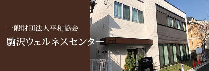一般財団法人平和協会 駒沢ウェルネスセンター